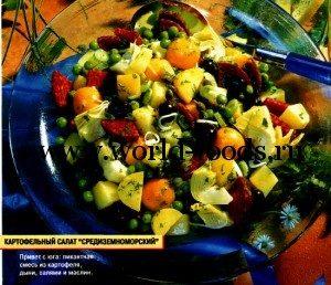 kartofelnyj-salat-sredizemnomorskij-recept-prigotovleniya-doma